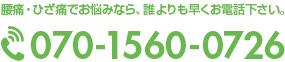 070-1560-0726
